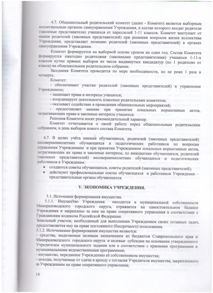 устав 14 стр.