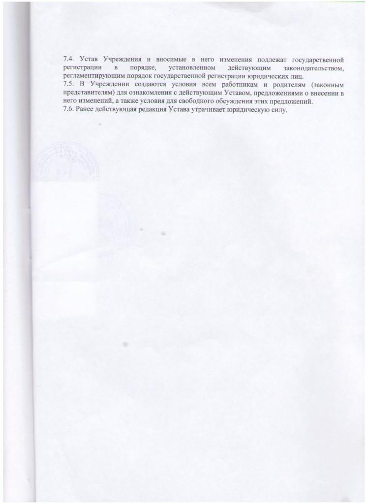 устав 18 стр.