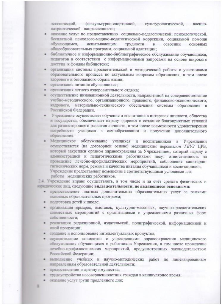 устав 8 стр.