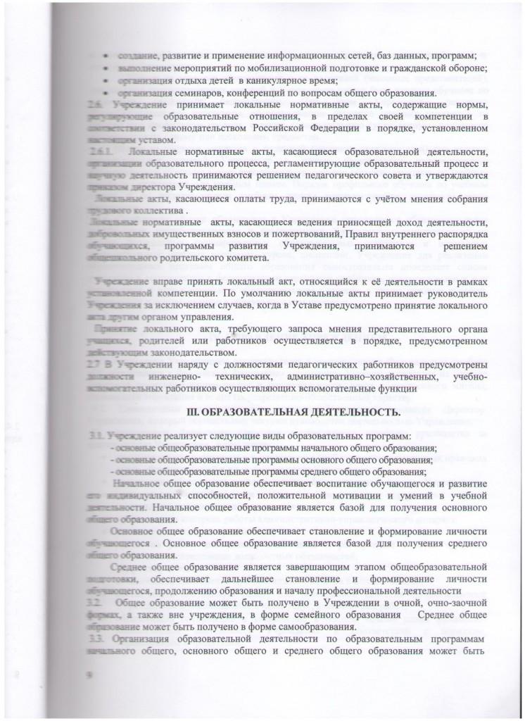 устав 9 стр.