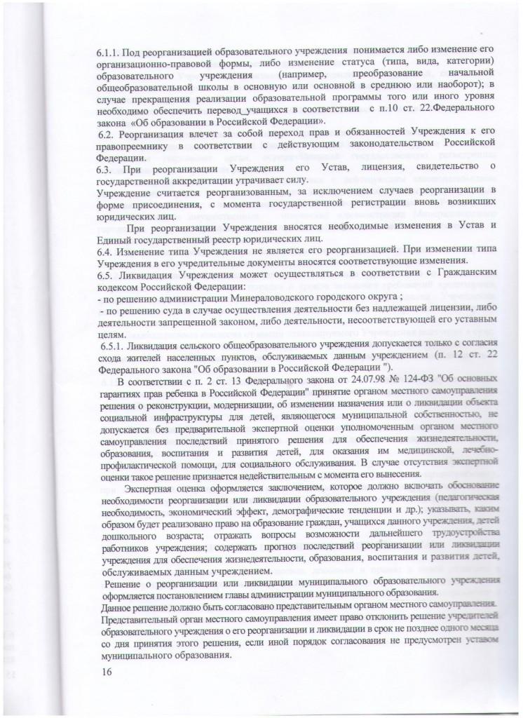 устав  16 стр.