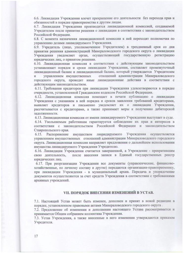 устав 17 стр.