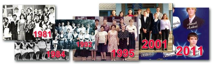 Фотоальбомы всех выпусков школы №10 хутора Перевальный