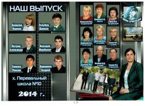 11-klass2014