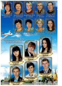 11-klass2015