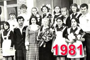 Первые выпускники Перевальненской СШ№ 10 1981 учебный год.