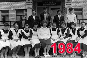 Выпускники школы Перевального 1984 учебный год