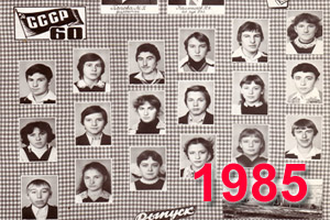 Выпускники школы Перевального 1985 учебный год
