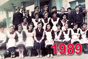 Выпускники школы Перевального 1989 учебный год