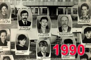 Выпускники школы Перевального 1990 учебный год