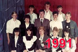 Выпускники школы Перевального 1991 учебный год