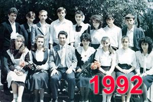 Выпускники школы Перевального 1992 учебный год
