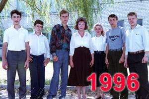 Выпускники школы Перевального 1996 учебный год