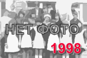 Выпускники школы Перевального 1998 учебный год