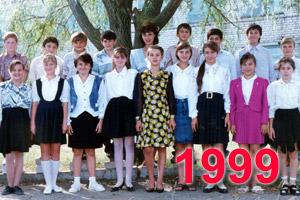 Выпускники школы Перевального 1999 учебный год