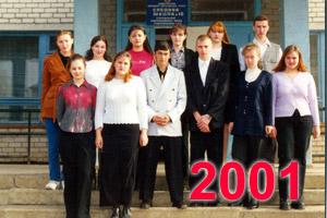 Выпускники школы Перевального 2001 учебный год