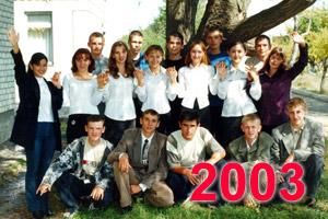 Выпускники школы Перевального 2003 учебный год