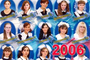 Выпускники школы Перевального 2006 учебный год