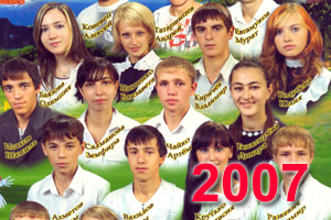 Выпускники школы Перевального 2007 учебный год