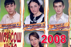 Выпускники школы Перевального 2008 учебный год