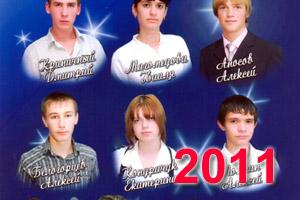 Выпускники школы Перевального 2011 учебный год