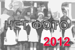 Выпускники школы Перевального 2012 учебный год
