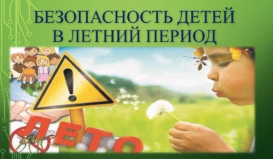 https://bratceva-nfmadou5.edumsko.ru/uploads/23000/22926/section/545373/bezopasnost_.jpg