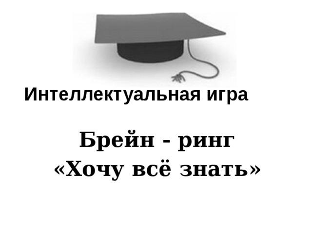 https://fsd.multiurok.ru/html/2018/06/20/s_5b2a3280403b3/img0.jpg