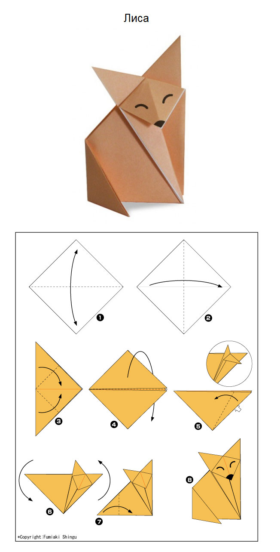 C:\Documents and Settings\Секретарь\Рабочий стол\origami_09.jpg